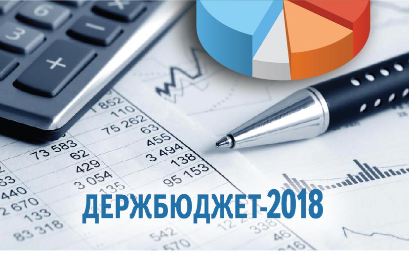"Результат пошуку зображень за запитом ""Державний бюджет на 2018 рік"""