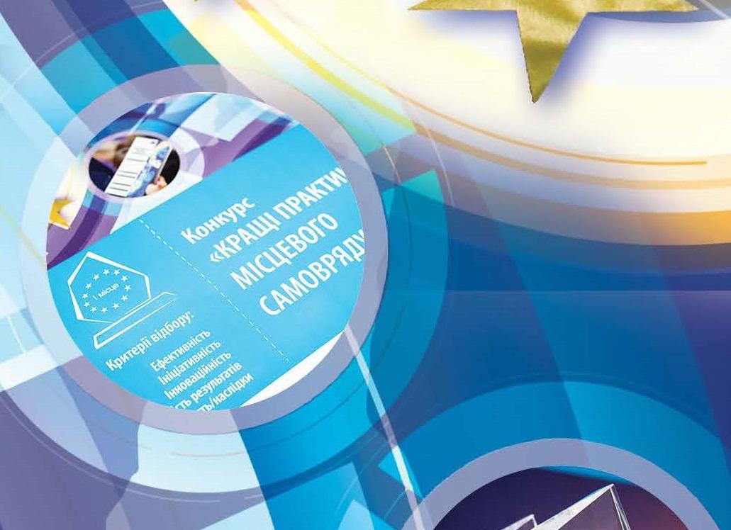 Конкурс «Кращі практики місцевого самоврядування» 2019 року. Подача заявок до 4 жовтня