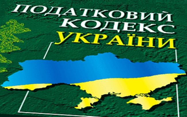 Картинки по запросу податковий кодекс україни