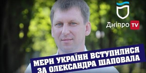 Вбудована мініатюра для Мера Покрова Олександра Шаповала відпустили з-під арешту, 27 квітня 2020 року